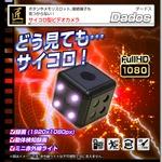 【小型カメラ】サイコロ型ビデオカメラ(匠ブランド)『Dados』(ダードス)の画像