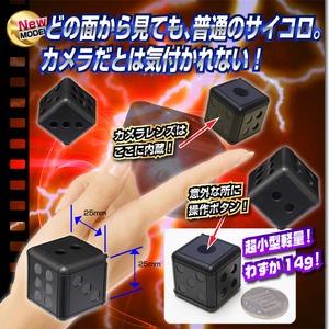 【小型カメラ】サイコロ型ビデオカメラ(匠ブランド)『Dados』(ダードス)