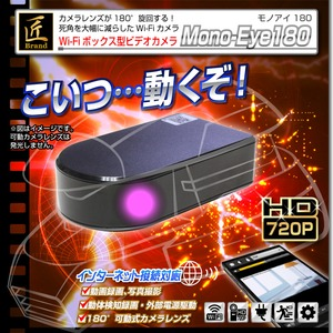 Wi-Fiボックス型ビデオカメラ(匠ブランド)『Mono-Eye180』(モノアイ180)