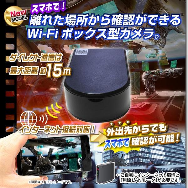 【小型カメラ】Wi-Fiボックス型ビデオカメラ(匠ブランド)『Mono-Eye180』(モノアイ180)