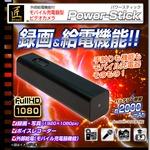 【小型カメラ】モバイル充電器型ビデオカメラ(匠ブランド)『Power-Stick』(パワースティック)の画像