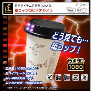 【小型カメラ】紙コップ型ビデオカメラ(匠ブランド)『The-Cup』(ザ・カップ) - 拡大画像