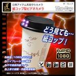 【小型カメラ】紙コップ型ビデオカメラ(匠ブランド)『The-Cup』(ザ・カップ)の画像