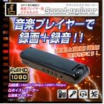 【小型カメラ】クリップ型ビデオカメラ(匠ブランド)『Sound-explorer』(サウンドエクスプローラー)の画像