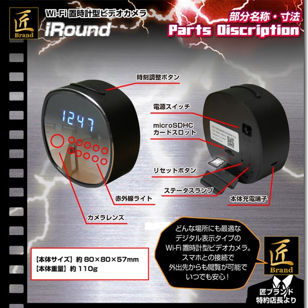 【小型カメラ】Wi-Fi置時計型ビデオカメラ(匠ブランド)『iRound』(アイ・ラウンド)