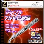 【小型カメラ】ペン型ビデオカメラ(匠ブランド)『Arrow』(アロー)の画像