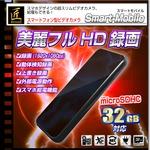 【小型カメラ】スマートフォン型ビデオカメラ(匠ブランド)『Smart-Mobile』(スマートモバイル)の画像