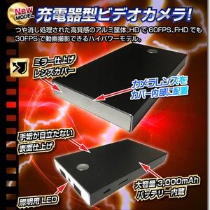 【小型カメラ】モバイル充電器型ビデオカメラ(匠...の紹介画像3