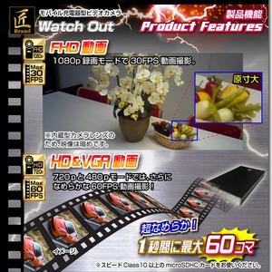 【小型カメラ】モバイル充電器型ビデオカメラ(匠...の紹介画像4