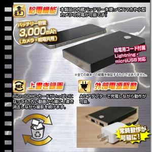 【小型カメラ】モバイル充電器型ビデオカメラ(匠...の紹介画像5