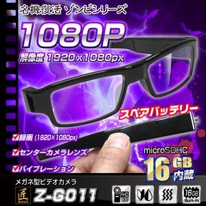 【小型カメラ】メガネ型ビデオカメラ(匠ブランド ゾンビシリーズ)『Z-G011』 - 拡大画像