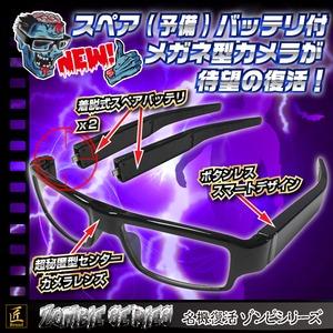 【小型カメラ】メガネ型ビデオカメラ(匠ブランド ゾンビシリーズ)『Z-G011』