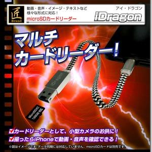 microSDカードリーダー (匠ブランド)『iDragon』(アイ・ドラゴン)