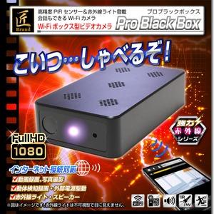 【小型カメラ】Wi-Fiボックス型ビデオカメラ(匠ブランド)『ProBlackBox』(プロブラックボックス)