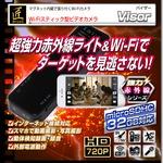 【小型カメラ】Wi-Fiスティック型ビデオカメラ(匠ブランド)『Visor』(バイザー) の画像