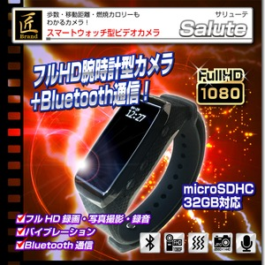 【小型カメラ】スマートウォッチ型ビデオカメラ(匠ブランド)『Salute 』(サリューテ) - 拡大画像