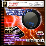 【小型カメラ】Wi-Fi置時計型ビデオカメラ(匠ブランド)『iRainbow』(アイレインボウ)の画像