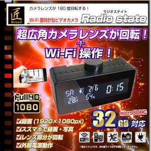 【小型カメラ】Wi-Fi置時計型ビデオカメラ(匠ブランド)『Radiostate』(ラジオステイト)