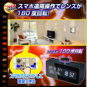 【小型カメラ】Wi-Fi置時計型ビデオカメラ(匠ブランド)『Radio state』(ラジオステイト)