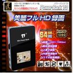 【小型カメラ】モバイル充電器型ビデオカメラ(匠ブランド)『Power-Bank T3』(パワーバンクT3)