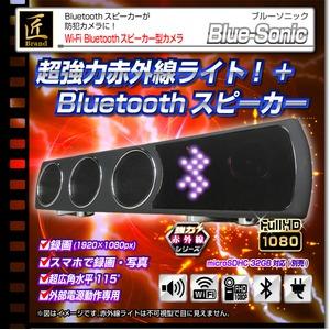 【小型カメラ】Wi-FiBluetoothスピーカー型カメラ(匠ブランド)『Blue-Sonic』(ブルーソニック)