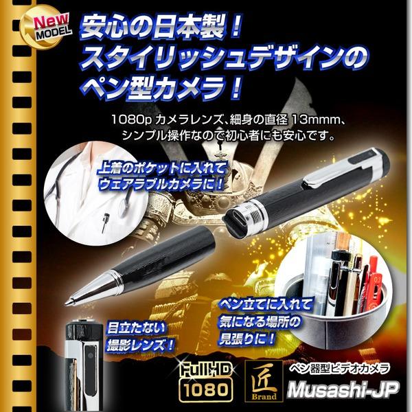 【小型カメラ】ペン型ビデオカメラ(匠ブランド)『Musashi-JP』(ムサシJP)