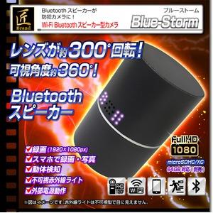 スピーカー型ビデオカメラ(匠ブランド)『Blue-Storm』(ブルーストーム)