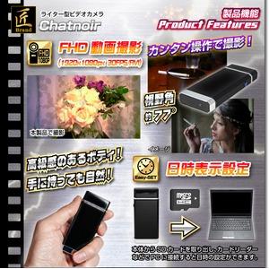 【小型カメラ】ライター型ビデオカメラ(匠ブランド)『Chatnoir』(シャノアール)