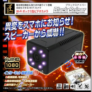 【小型カメラ】Wi-Fiボックス型ビデオカメラ(匠ブランド)『BlackSniper』(ブラックスナイパー)