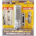 TAIKO デジタルロックジュニア os-003 シルバー