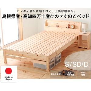 国産 宮付き ひのき すのこベッド(ベッドフレ...の紹介画像2