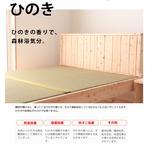 国産 ひのき 畳ベッド(フレームのみ)セミダブル  無塗装