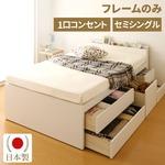国産 宮付き 大容量 収納ベッド セミシングル (フレームのみ) ホワイト 『SPACIA』スペーシア 日本製ベッドフレーム