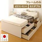 国産 宮付き 大容量 収納ベッド セミダブル (フレームのみ) ホワイト 『SPACIA』スペーシア 日本製ベッドフレーム