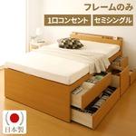 国産 宮付き 大容量 収納ベッド セミシングル (フレームのみ) ナチュラル 『SPACIA』スペーシア 日本製ベッドフレーム