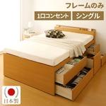 国産 宮付き 大容量 収納ベッド シングル (フレームのみ) ナチュラル 『SPACIA』スペーシア 日本製ベッドフレーム