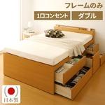 国産 宮付き 大容量 収納ベッド ダブル (フレームのみ) ナチュラル 『SPACIA』スペーシア 日本製ベッドフレーム