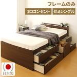 国産 宮付き 大容量 収納ベッド セミシングル (フレームのみ) ブラウン 『SPACIA』スペーシア 日本製ベッドフレーム