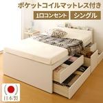 国産 宮付き 大容量 収納ベッド シングル (ポケットコイルマットレス付き) ホワイト 『SPACIA』スペーシア 日本製ベッドフレーム