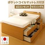 国産 宮付き 大容量 収納ベッド セミシングル (ポケットコイルマットレス付き) ナチュラル 『SPACIA』スペーシア 日本製ベッドフレーム