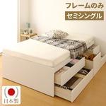 国産 大容量 収納ベッド セミシングル ヘッドレス (フレームのみ) ホワイト 『Container』コンテナ 日本製ベッドフレーム