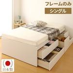 国産 大容量 収納ベッド シングル ヘッドレス (フレームのみ) ホワイト 『Container』コンテナ 日本製ベッドフレーム