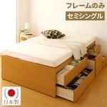 国産 大容量 収納ベッド セミシングル ヘッドレス (フレームのみ) ナチュラル 『Container』コンテナ 日本製ベッドフレーム