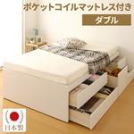 国産 大容量 収納ベッド ダブル ヘッドレス (ポケットコイルマットレス付き) ホワイト 『Container』コンテナ 日本製ベッドフレーム