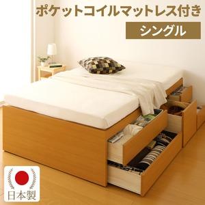 国産 大容量 収納ベッド シングル ヘッドレス (ポケットコイルマットレス付き) ナチュラル 『Container』コンテナ 日本製ベッドフレーム