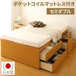 国産 大容量 収納ベッド セミダブル ヘッドレス (ポケットコイルマットレス付き) ナチュラル 『Container』コンテナ 日本製ベッドフレーム