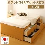 国産 大容量 収納ベッド ダブル ヘッドレス (ポケットコイルマットレス付き) ナチュラル 『Container』コンテナ 日本製ベッドフレーム