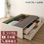 日本製 ヘッドレス 【ボックス構造】収納チェストベッド シングル  (フレームのみ)『Avantika』 アバンティカ 引き出し付き ホワイト 白