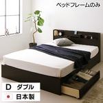 日本製 スマホスタンド付き 引き出し付きベッド ダブル (ベッドフレームのみ) 『OTONE』 オトネ 床板タイプ ダークブラウン コンセント付き