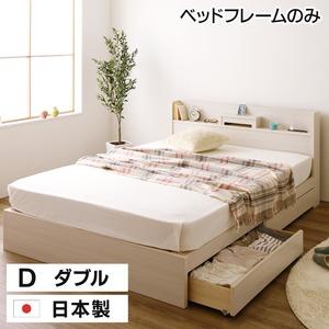日本製スマホスタンド付き引き出し付きベッドダブル(ベッドフレームのみ)『OTONE』オトネ床板タイプホワイト白コンセント付き